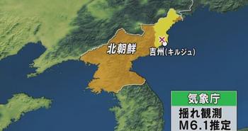 北朝鮮水爆実験 TOP.png