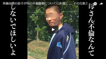 斉藤由貴 子供.png