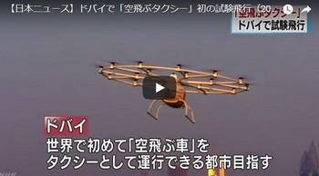 空飛ぶタクシーサムネ.jpg