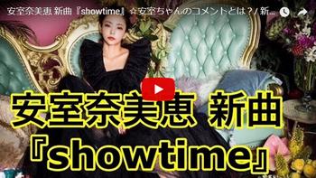 安室奈美恵 showtime TOP.png